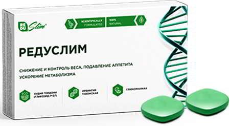 редуслим цена в аптеках москвы очередь на путевки