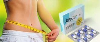 Капсулы keto slim для похудения
