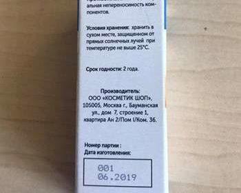 Противопоказания на упаковке Аквафит