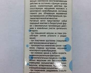 сторона упаковки око плюса с описанием препарата
